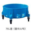 물통 용기 운반구 75L 쓰레기통이동용 이동용/운반기