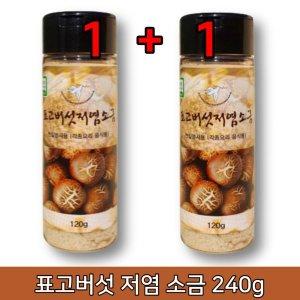 국 찌개 요리 에좋은 저염 표고버섯 소금 솔트 240g