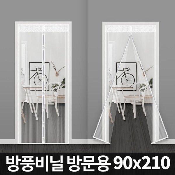 (90x210cm) 방풍비닐 방문용 우풍차단 방풍막 현관