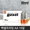 (국산정품)벡셀프라임 알카건전지 AA 10알 +성능30%up