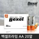 (국산정품)벡셀프라임 알카건전지 AA 20알 +성능30%op