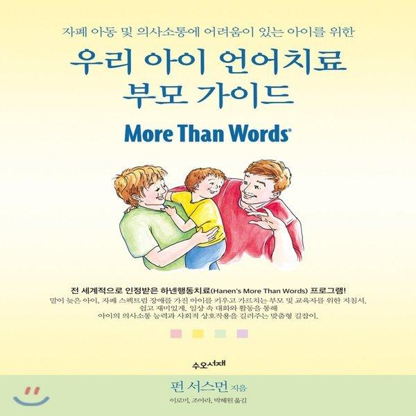 우리 아이 언어치료 부모 가이드 : 자폐 아동 및 의사소통에 어려움이 있는 아이를 위한  펀 서스먼