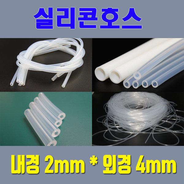 실리콘호스 실리콘튜브 무독성 / 내경2mm X 외경4mm