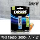 벡셀 리튬이온 충전지 18650(1알)/3000mAh/3.7V (국산)