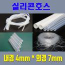 실리콘호스 실리콘튜브 무독성/내경4mmX외경7mm/1m