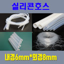 실리콘호스 실리콘튜브 무독성/내경6mmX외경8mm/1m