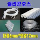 실리콘호스 실리콘튜브 무독성/내경6mmX외경12mm/1m