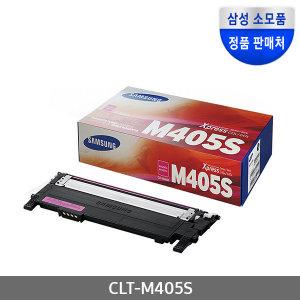 (S)삼성 정품 빨강 토너 CLT-M405S C420 422 423 470