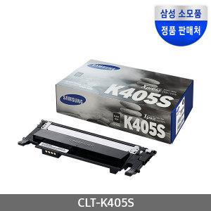 (S)삼성 정품 검정 토너  CLT-K405S C420 422 423 470