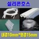 실리콘호스 실리콘튜브 무독성/내경10mmX외경15mm/1m