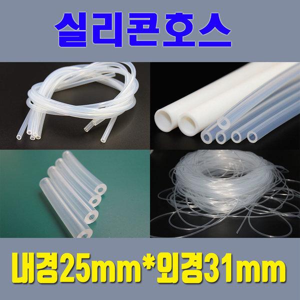 실리콘호스 실리콘튜브 무독성/내경25mmX외경31mm/1m