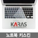 노트북 전용 키스킨 (단품구매불가옵션)