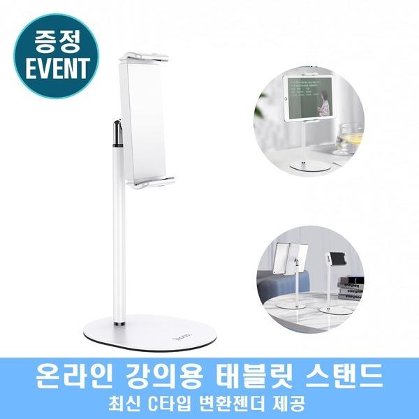 온라인수업용 갤럭시탭S7 SM-T870 거치대 사은품 제공