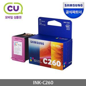 M 공인인증점 정품 프린터잉크 INK-C260