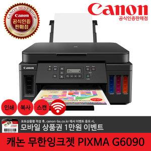 (MS) G6090 캐논 정품 무한잉크복합기 3월 예약발송