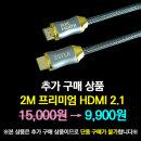 (단품구매불가)HDMI 2.1 케이블 TV구매시 구매가능