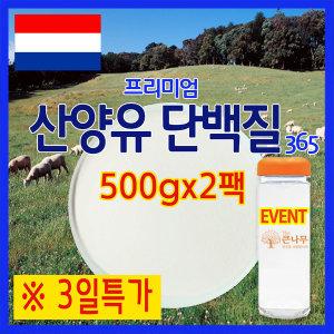 산양유 단백질 분말 500gx2팩 초유 프로틴 mbp HACCP