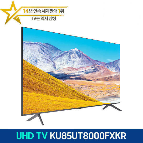 (현대Hmall)전국무료배송 삼성 UHD TV  KU85UT8000FXKR 스탠드형/벽걸이형..
