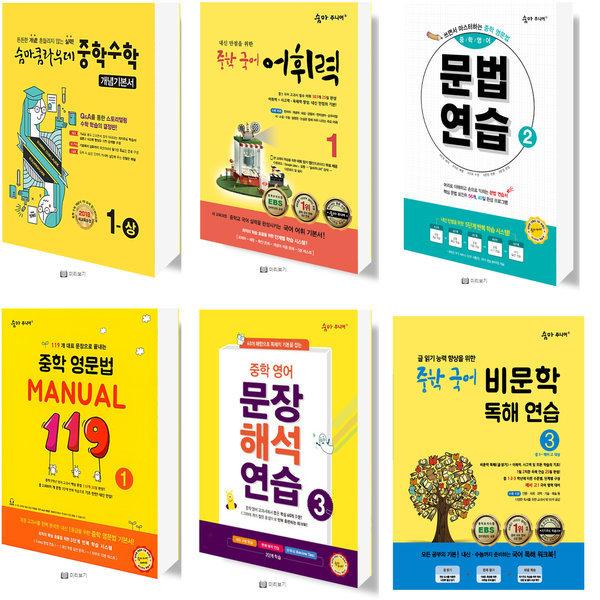 2021 숨마쿰라우데 숨마주니어 중학 수학 국어 비문학독해 문법 문장해석 연습 어휘력 영문법 선택