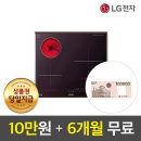 (공식판매점) 전기레인지렌탈 하이브리드 3구 BEY3MSTR