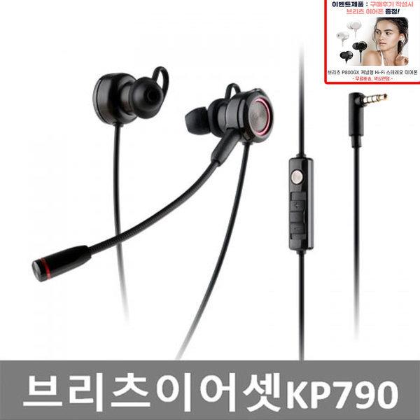KP790 게이밍 헤드셋 이어폰 이어셋 마이크 블랙레드