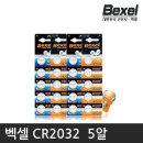 벡셀 CR2032 리튬건전지/카드형/ 5알 코인건전지