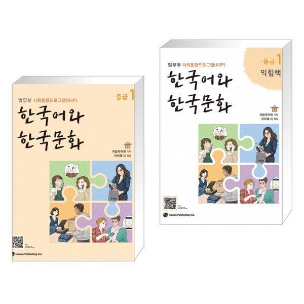 한국어와 한국문화 중급 1 + 한국어와 한국문화 중급 1 익힘책 (전2권)