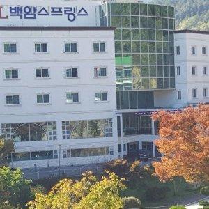 |경북 호텔| 백암온천 스프링스호텔 (경북  울진)