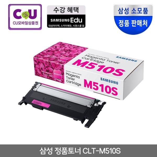 삼성전자 정품토너  CLT-K510S 빨강 SL-C513 SL-C513W