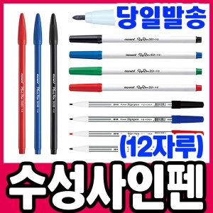 수성펜 사인펜 싸인펜 문화넥스프로수성사인펜(12자루)