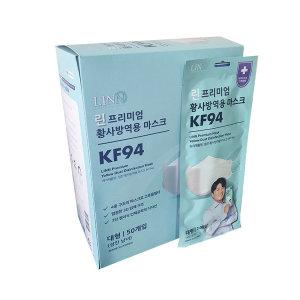 KF94 보건용마스크 대형 식약처허가 황사 개별포장50개