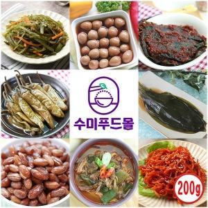 위생적이고 맛있는 소용량(200g) 밑반찬50종