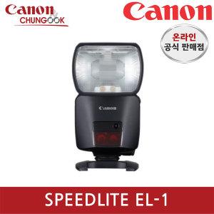 (캐논공식총판) 정품 SPEEDLITE EL-1 최신박스 /빛배송