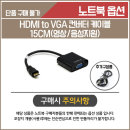 HDMI to VGA 컨버터 AUDIO (16ZD90P-GX30K 전용)