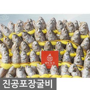 영광법성포굴비 할인 귀빈수산 가정용 진공1호 30미