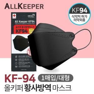 올키퍼 KF94 황사 방역 마스크 대형 1매입 블랙