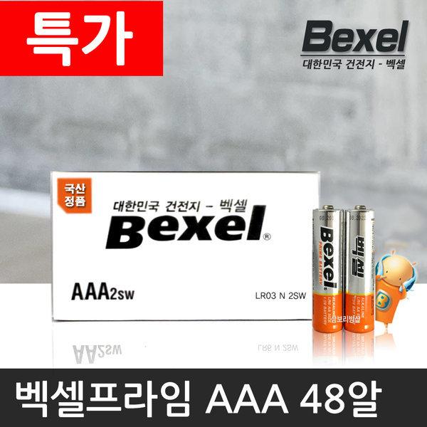 (국산정품)벡셀프라임 알카건전지 AAA 48알 +성능30%up