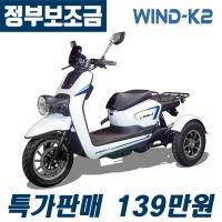 (계약금30만원)성지 윈드 K2 전기오토바이/전동스쿠터