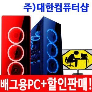 깜짝 3대만63만원/10400F 삼성16GB GTX1650/노마드PC