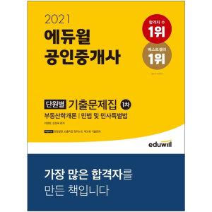 에듀윌 공인중개사 1차 단원별 기출문제집 부동산학개론 민법 및 민사특별법 2021/ 미니노트증정