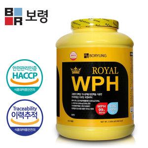 보령 로얄 WPH 2.5kg 단백질보충제 헬스 프로틴 쉐이크