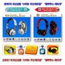 판매1위블루투스헤드셋헤드폰이어폰소니보다우수 V1000