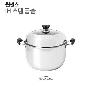 퀸센스 IH 스텐곰솥30cm 인덕션 곰솥/대용량