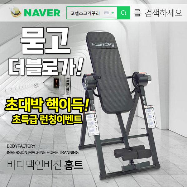 코헬스코-바디팩인버전홈트 전동거꾸리/허리운동