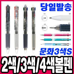 볼펜 문화 3색볼펜S 0.7mm