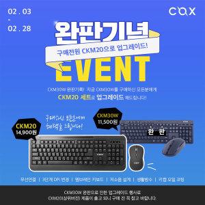 COX CKM30W 무선 키보드 마우스 세트 (블랙)
