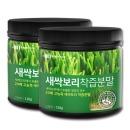 새싹보리 착즙분말 가루-2통 20배농축