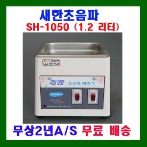 새한 초음파세척기SH-1050 1.2 L 안경 귀금속 의료용