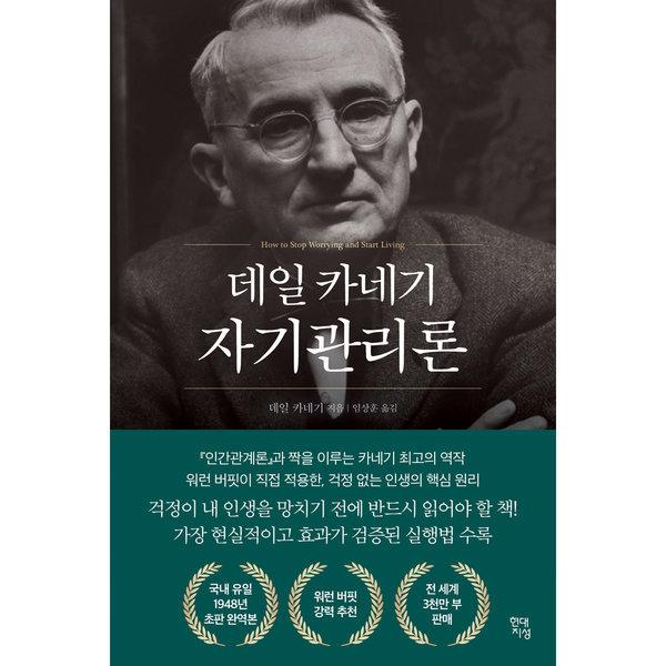 데일 카네기 자기관리론 - 자기계발 종합 베스트셀러 책 걱정 없는 인생의 핵심 원리