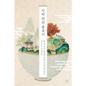 식탁 위의 중국사 - 한 상 가득 펼쳐진 오천 년 미식의 역사 중국문화 음식인문학 교양서